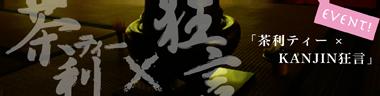 kanjin_info_top